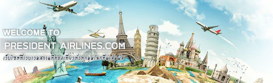 presidentairlines|รวมสถานที่ท่องเที่ยวทั่วทุกมุมโลกที่น่าสัมผัส